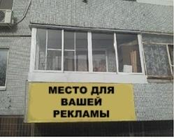 Реклама на вашем балконе! цена - 1000.00 руб., свердловская .